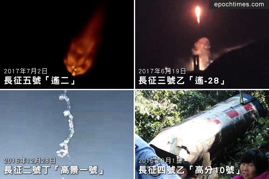 一年四次發射失敗 中共探月工程遭重創