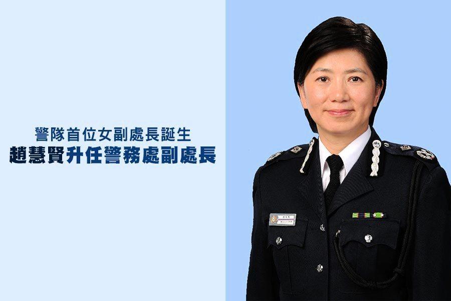 警隊首位女副處長誕生 趙慧賢升任警務處副處長