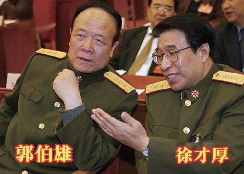 中共前黨魁江澤民的心腹徐才厚(右)與郭伯雄(左)替江把持軍權10多年,禍亂軍隊。(網絡圖片)