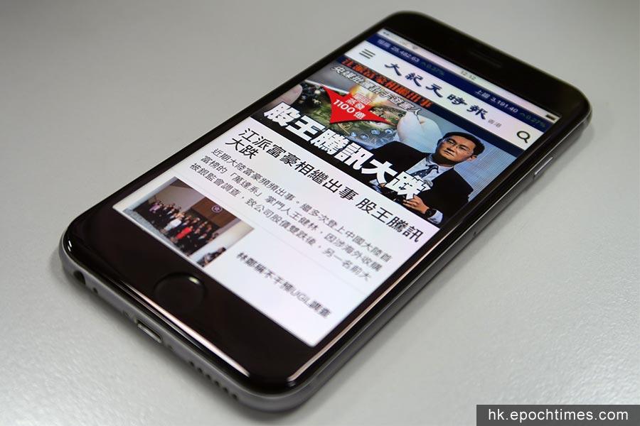 大陸網民競相翻牆了解真相,人數已經超過中共黨員總數。圖為香港大紀元時報網站。(大紀元)