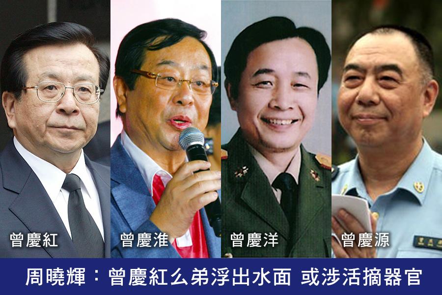圖中從左至右為:曾慶紅、曾慶淮、曾慶洋及曾慶源。(China Photos/Getty Images、網絡圖片/大紀元合成)