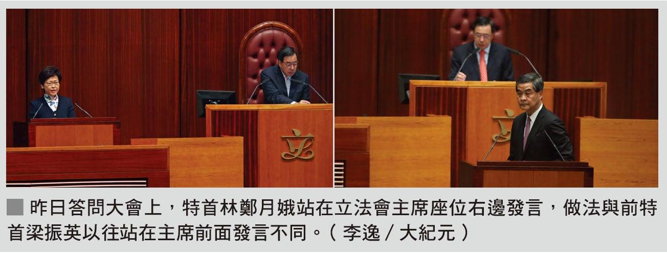 昨日答問大會上,特首林鄭月娥站在立法會主席座位右邊發言,做法與前特首梁振英以往站在主席前面發言不同。(李逸/大紀元)