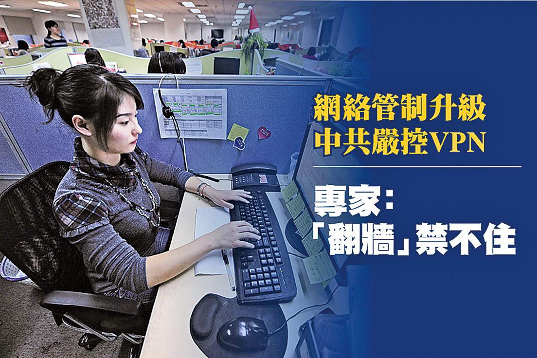中共網控不斷升級,而網民「翻牆」人數已超過9,000萬。(Getty Images/大紀元合成圖)