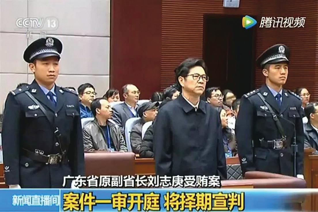 廣東前副省長劉志庚受賄案2月24日一審開庭。(視頻截圖)