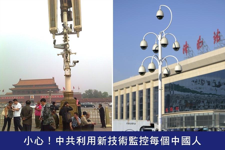 左:天安門廣場的一根柱子上竟然裝有六個朝向不同方向的攝像頭。右:山東省濟南市的火車站廣場入口處,一根桿子上安裝了9個攝像頭,形如「葡萄串」。(大紀元資料圖片)