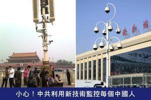 小心!中共利用新技術監控每個中國人