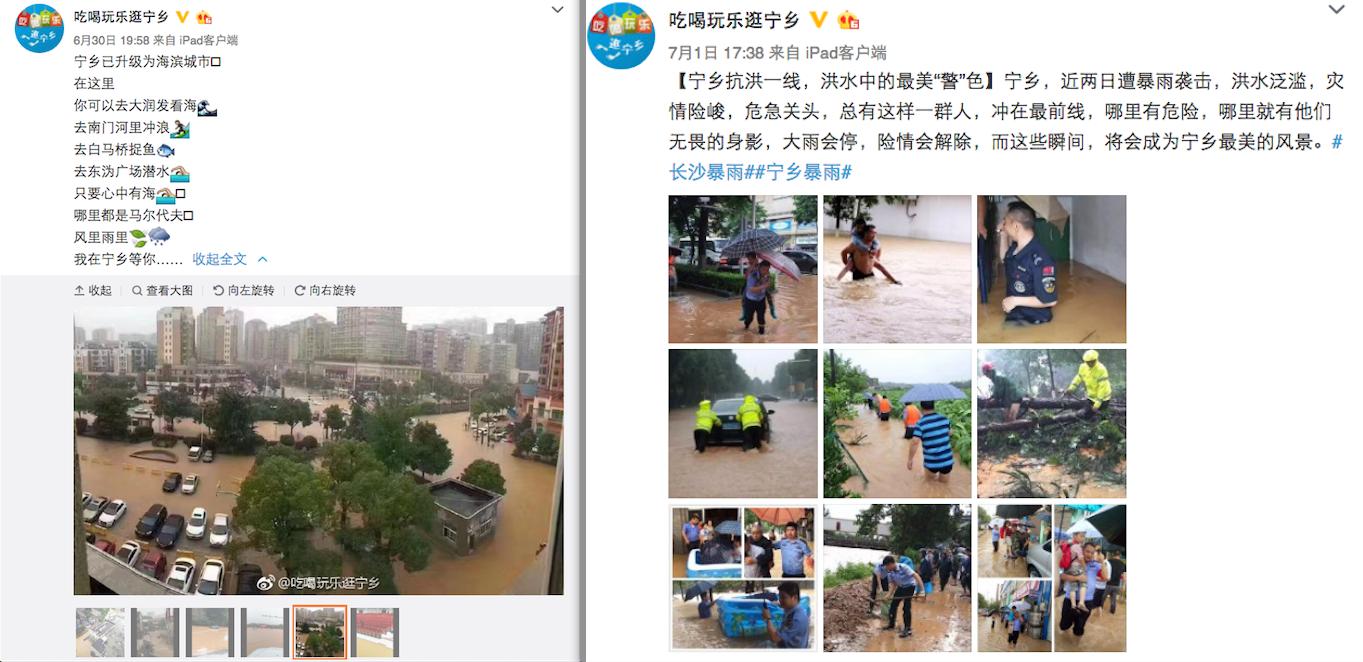 就在湖南寧鄉正經歷著「比1998年更嚴重的水災」的同時,當地官方的一些微博帳號還在展示政府救災的「政績」,甚至將災害娛樂化。 (網絡圖片)