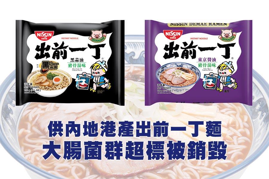 國家質量監督檢驗檢疫總局本周一通報,兩款由日清香港生產、供應內地市場的出前一丁即食麵,被驗出大腸菌群超標,需予以銷毀。(日清香港)