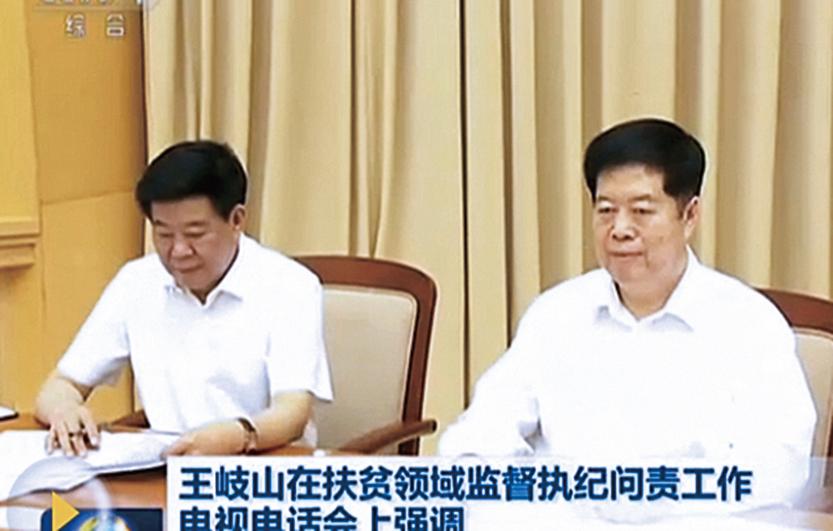 7月3日的扶貧執紀電視電話會上,中辦紀檢組長徐令義(左)現身主席台,右為中紀委副書記劉金國。(影片截圖)