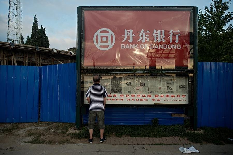 隨著國際加大力度制裁北韓及協助平壤發展核武的實體及個人,中國大陸多家主要銀行開始停止北韓帳戶的交易。(NICOLAS ASFOURI/AFP/Getty Images)