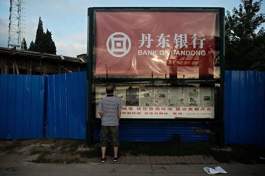 涉助朝洗錢 中國丹東銀行遭美國切斷業務往來