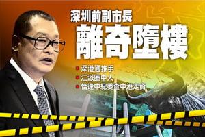 深圳前副市長  離奇墮樓
