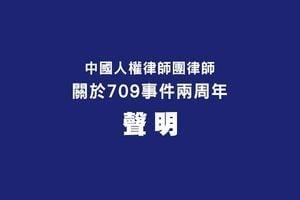 中國人權律師團律師關於709事件兩周年聲明