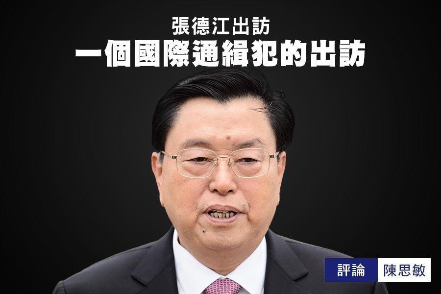 陳思敏:張德江出訪 一個國際通緝犯的出訪