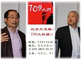 709事件兩周年 專家聚焦中國維權律師轉型