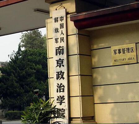 日前,中共正軍級的南京政治學院,已與其它院校合併,南京政治學院不復存在。(網絡圖片)