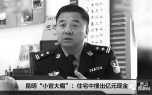 前昆明公安官員韓玉彪賣官受賄被判十九年