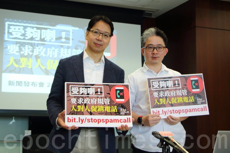 莫乃光與胡文翰召開新聞發佈會,要求政府加強規管人對人促銷電話。(蔡雯文/大紀元)