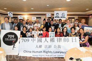 美舉辦首屆中國人權律師節活動 關注709案