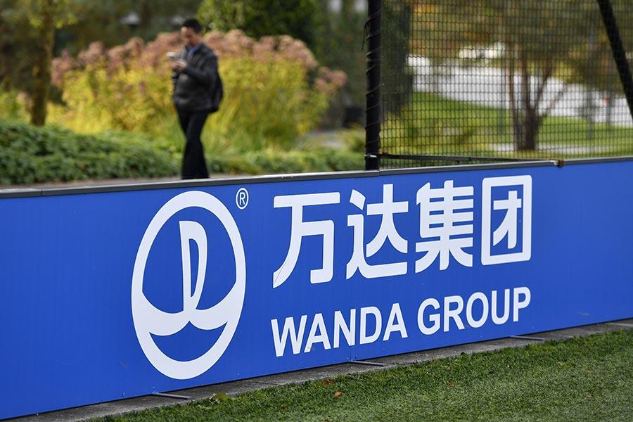 圖為中國跨國集團公司萬達集團的標誌。(Getty Images)