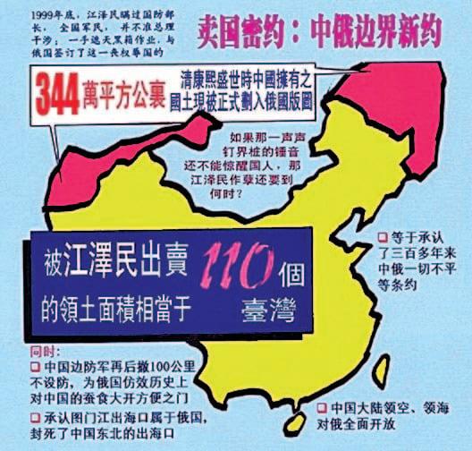 江澤民出賣國土醜聞近日被陸媒起底。(大紀元製圖)