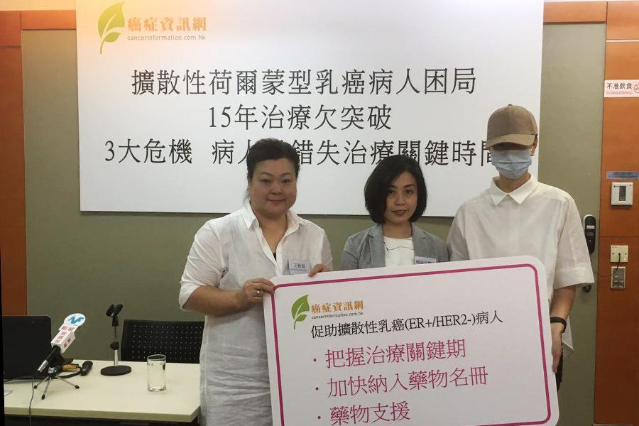 癌症資訊網乳癌關注組希望釐清治療誤解,盡快將乳癌新標靶藥列入醫管局藥物名冊,並向病人提供用藥支援。(張小慧/大紀元)