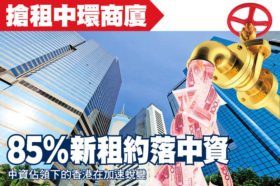 搶租中環商廈  85%新租約落中資