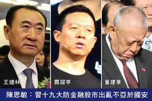 陳思敏:習十九大防金融股市出亂不亞於國安