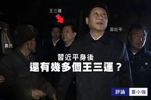 夏小強:習近平身後還有多少個王三運?