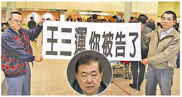 2011年4月,前往台灣訪問的時任安徽省長王三運(小圖,網絡圖片),被台灣法輪大法學會控告他「殘害人群罪」。(宋碧龍/大紀元)
