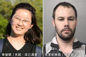綁架章瑩穎疑犯被起訴 FBI:他幾次改變口供
