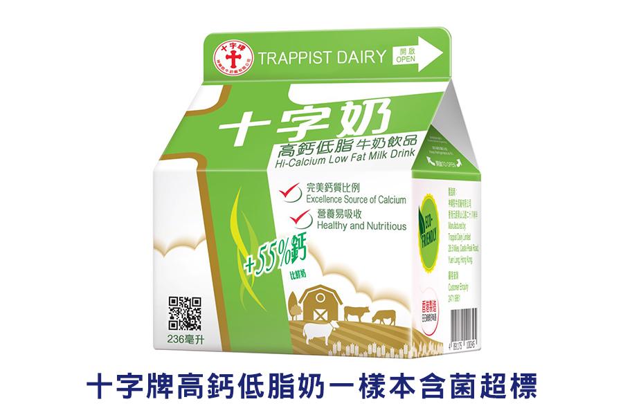 食安中心在一個十字牌236毫升裝的高鈣低脂牛奶樣本中,驗出總含菌量超出法例標準,已指令商戶把產品停售及下架,並呼籲市民停止飲用受影響批次的產品。(十字牌)
