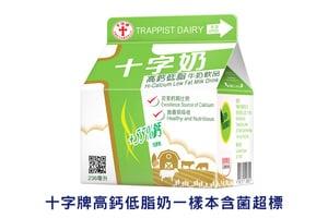 十字牌高鈣低脂奶含菌超標