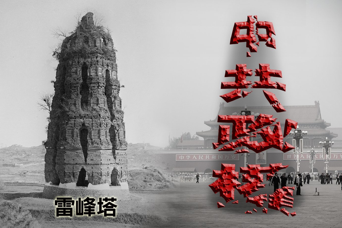 9月25日是杭州雷峰塔倒塌90周年,親習近平、王岐山陣營的陸媒澎湃新聞發文重提2013年中共總書記習近平曾以倒塔為例告誡中共政權的「危亡之漸」。(大紀元合成圖片)