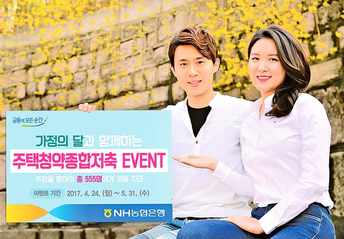 韓國NH農協銀行針對「住宅認購綜合儲蓄」客戶展開優惠活動。(newsis提供)