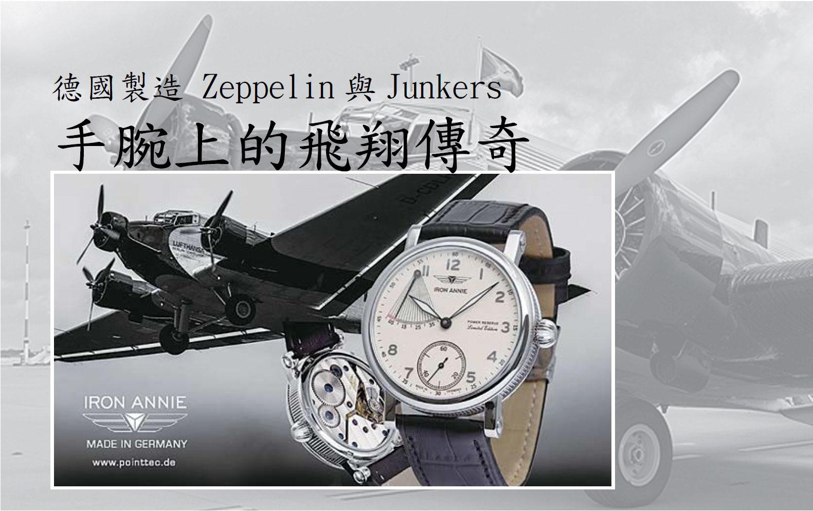 Iron Annie限量錶款,型號:5900。