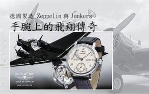 【時尚潮流】德國製造 Zeppelin 與Junkers 手腕上的飛翔傳奇