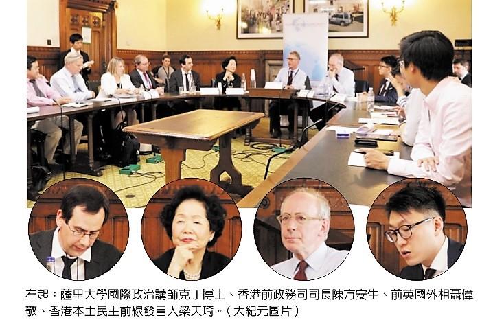左起:英國薩里大學國際政治學講師馬寶康博士、前政務司司長陳方安生、前英國外相聶偉敬爵士、香港「本土民主前線」發言人梁天琦。(大紀元合成圖)
