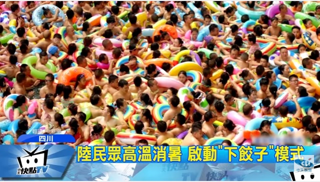 7月12日,大陸「入伏」,多地持續高溫;次日,多地遭遇歷史上最熱的一天,其中寧夏164個觀測站逾40度。圖為大陸民眾高溫消暑啟動「下餃子」模式。(視像擷圖)