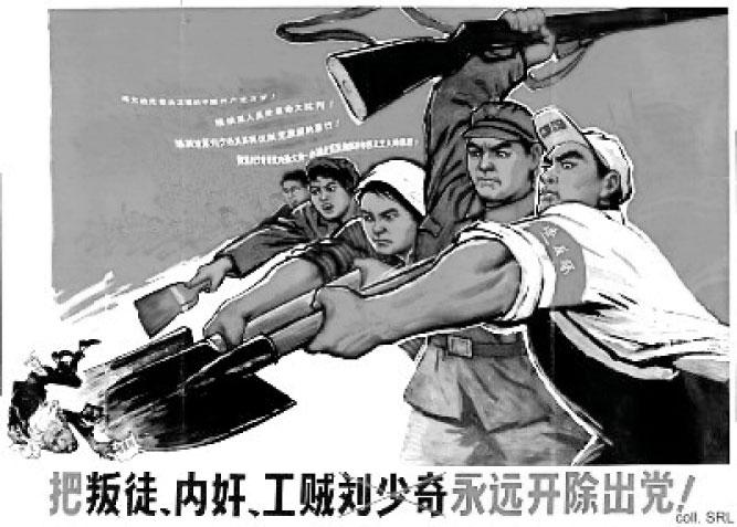 文化大革命時期「批鬥」劉少奇的海報(1968年)。(維基百科)