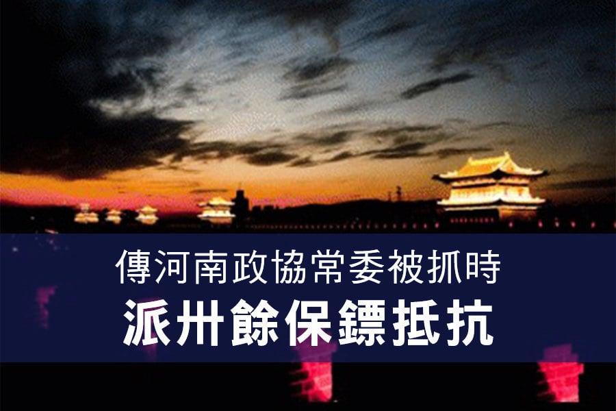 傳河南政協常委被抓時 派卅餘保鏢抵抗