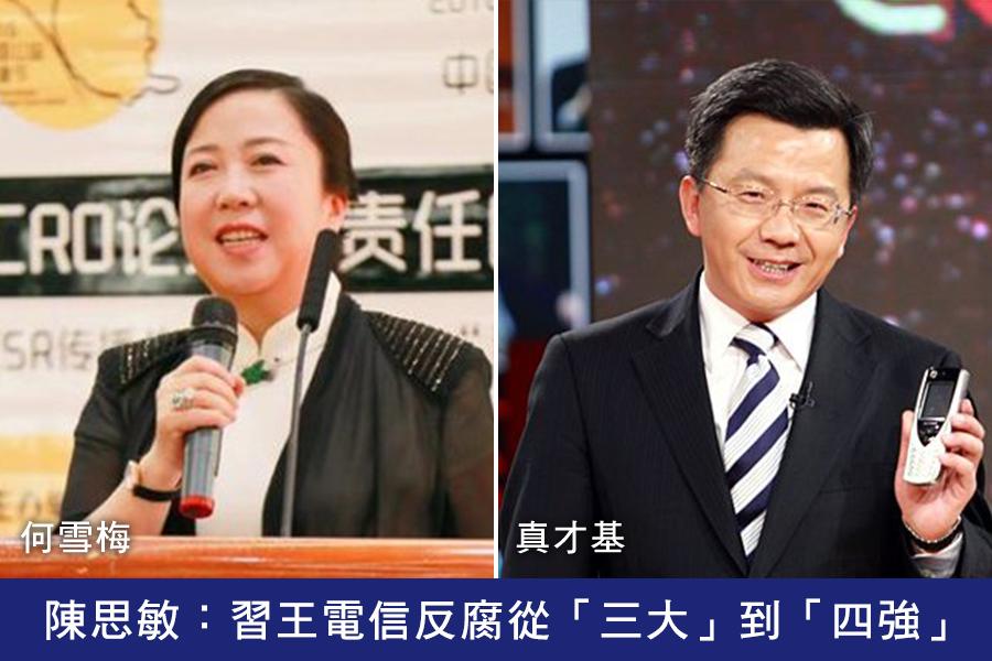 前中興通訊原工會主席何雪梅(左)、中國電信集團副總經理真才基雙雙落馬。(網絡圖片/大紀元合成)