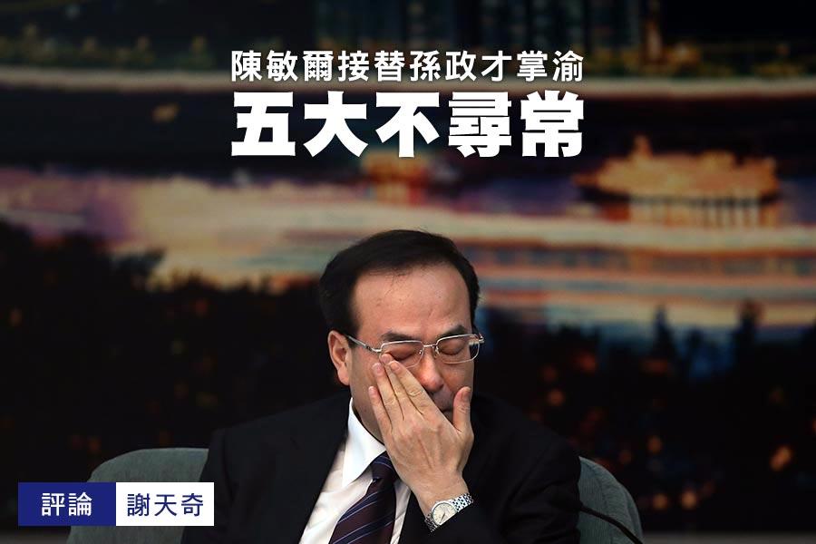 7月15日,習近平親信陳敏爾接任重慶書記,孫政才去職。(Feng Li/Getty Images)