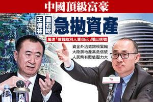 中國頂級富豪 王健林潘石屹急拋資產