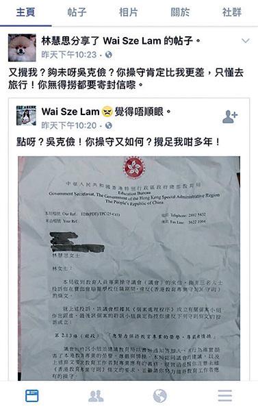 林慧思在個人社交網站上載教育局的信件及自己的回應。(臉書截圖)