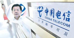 中國電信副總經理被查