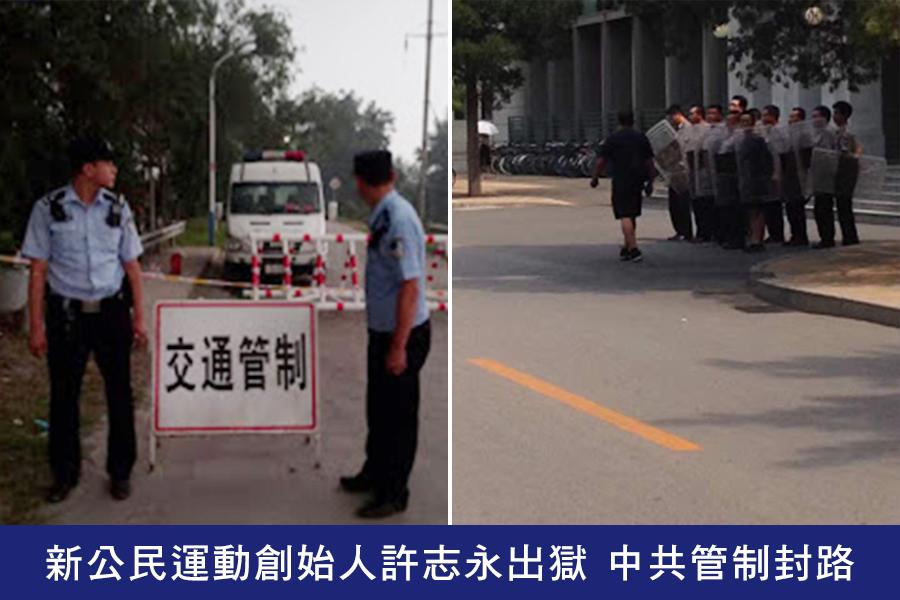 左:墾華監獄附近警方以交通管制為名禁止迎接許志永的公民通過。右:位於天津甯河區的墾華監獄附近交通管制,不讓民眾進入。(網絡圖片)