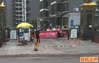 許志永居住的社區門口,也臨時給封閉了。(網絡圖片)