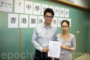 調查指高中生較認同自己是香港人