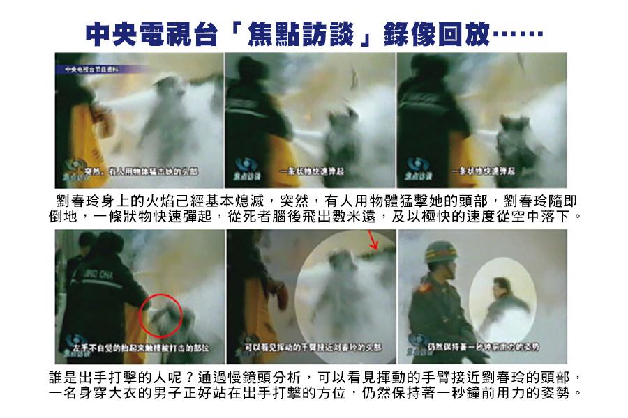 央視天安門自焚鏡頭的慢動作重播,證實劉春玲被穿軍大衣男子用重擊。(明慧網)